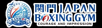 関門JAPANボクシングジム (財)日本ボクシング協会加盟. KANMON JAPAN BOXING GYM